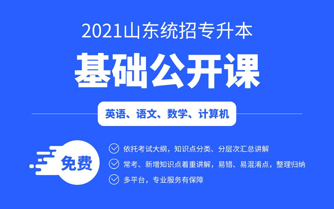2021山东专升本基础公开课