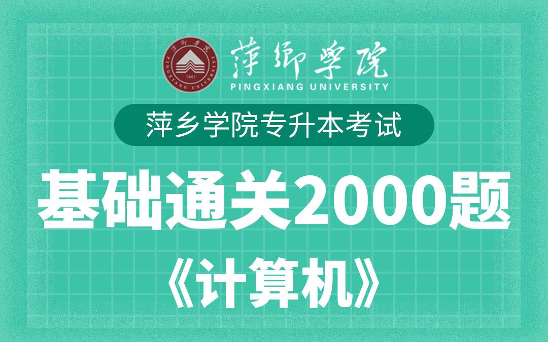 【电子题库】江西专升本直通2000题《计算机》(适用于萍乡学院)