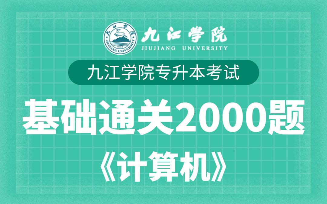【电子题库】江西专升本直通2000题《计算机》(适用于九江学院)