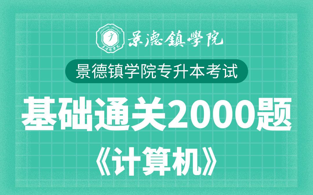 【电子题库】江西专升本直通2000题《计算机》(适用于景德镇学院)
