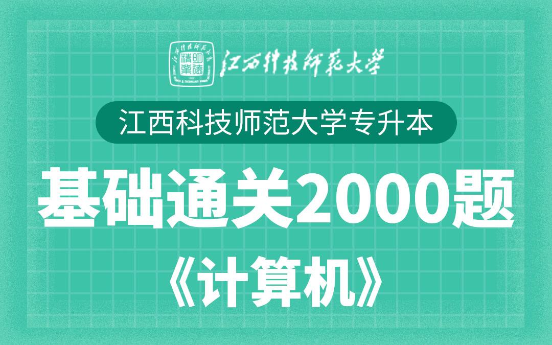 【电子题库】江西专升本直通2000题《计算机》适用于江西科技师范大学