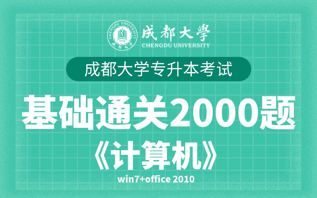 【电子题库】成都大学专升本直通2000题计算机