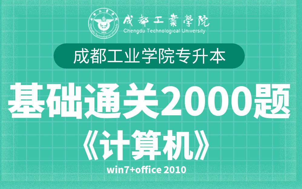 【电子题库】成都工业学院专升本直通2000题计算机