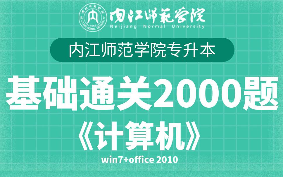 【电子题库】内江师范学院专升本直通2000题计算机