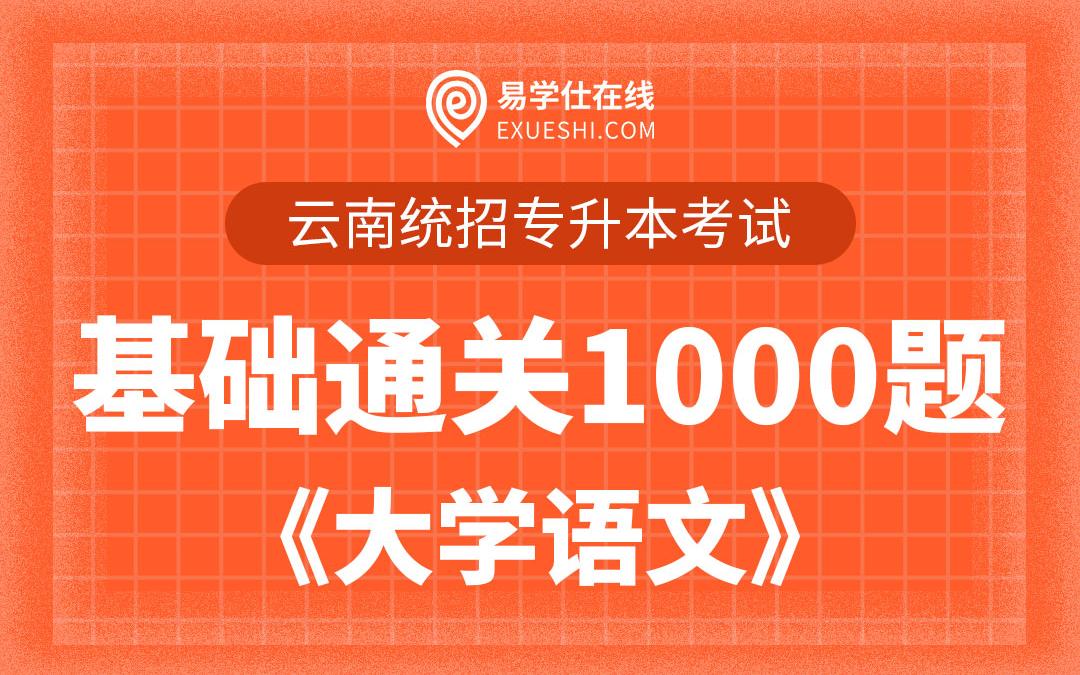 【电子题库】云南专升本基础通关1000题《大学语文》