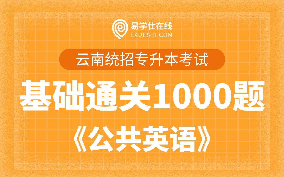 【电子题库】云南专升本基础通关1000题《公共英语》