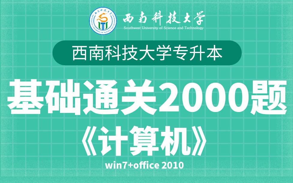 【电子题库】西南科技大学专升本直通2000题计算机