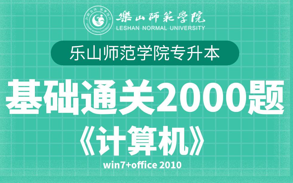 【电子题库】乐山师范学院专升本直通2000题计算机