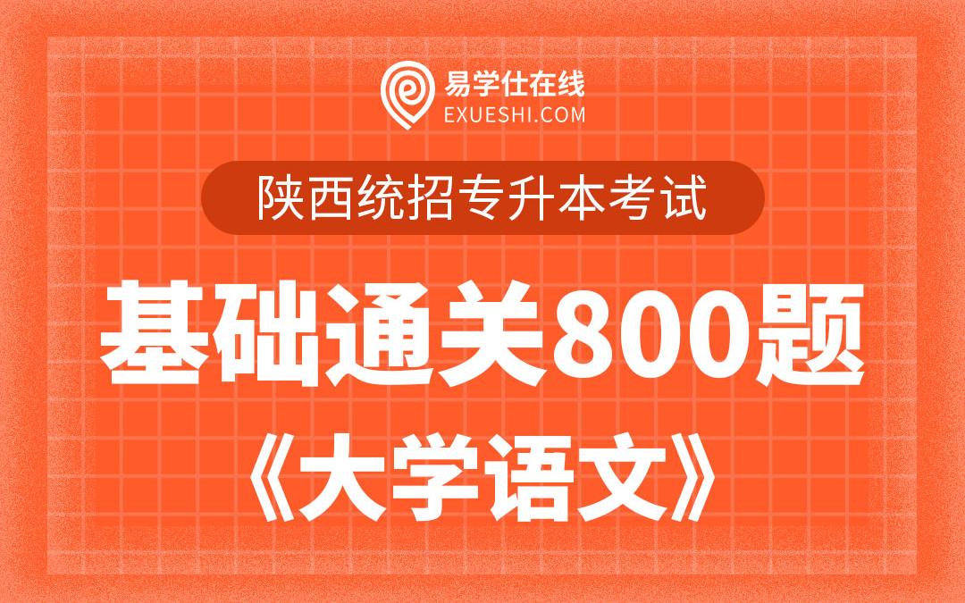 【电子题库】陕西专升本基础通关800题《大学语文》
