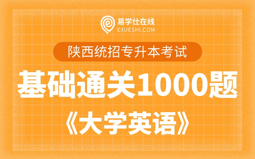 【电子题库】陕西专升本基础通关1000题《大学英语》