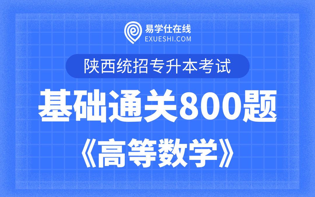 【电子题库】陕西专升本基础通关800题《高等数学》