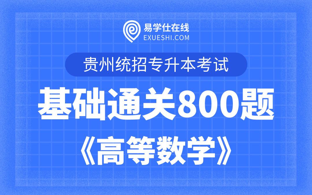 【电子题库】贵州专升本基础通关800题《高等数学》