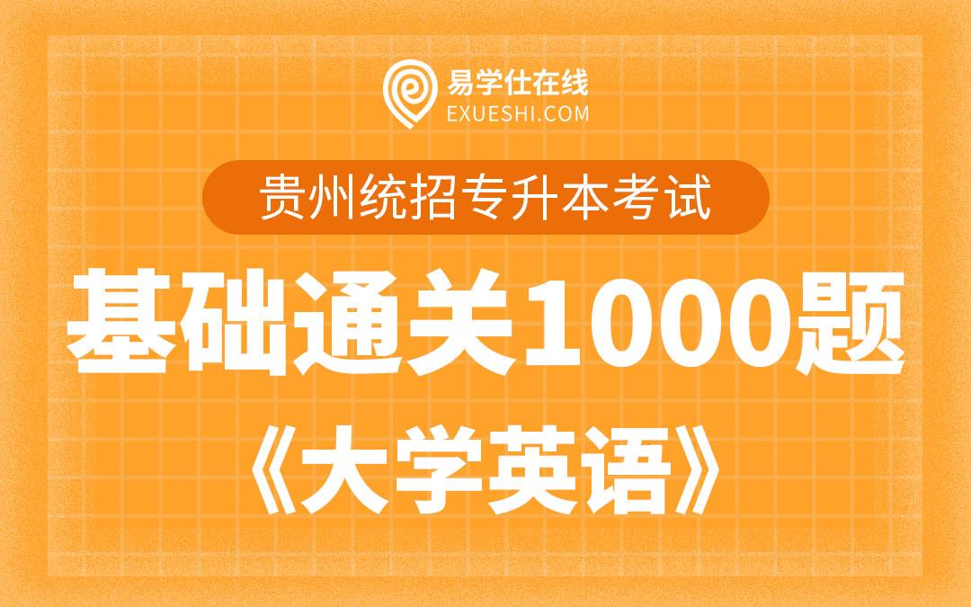 【电子题库】贵州专升本基础通关1000题《大学英语》