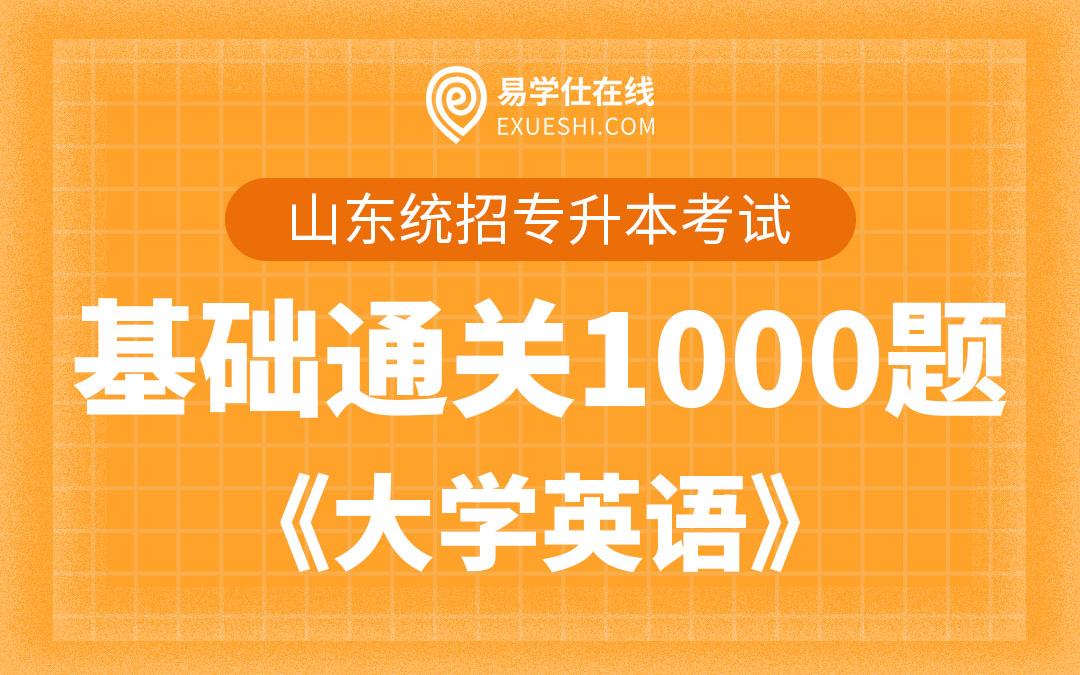 【电子题库】山东专升本基础通关1000题《大学英语》