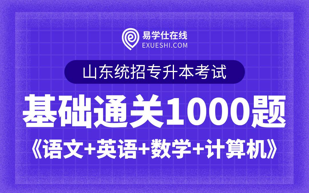 【电子题库】山东专升本基础通关1000题(全科)
