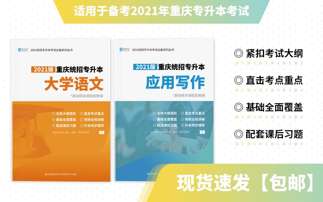 2021重庆专升本《大学语文》基础讲义资料