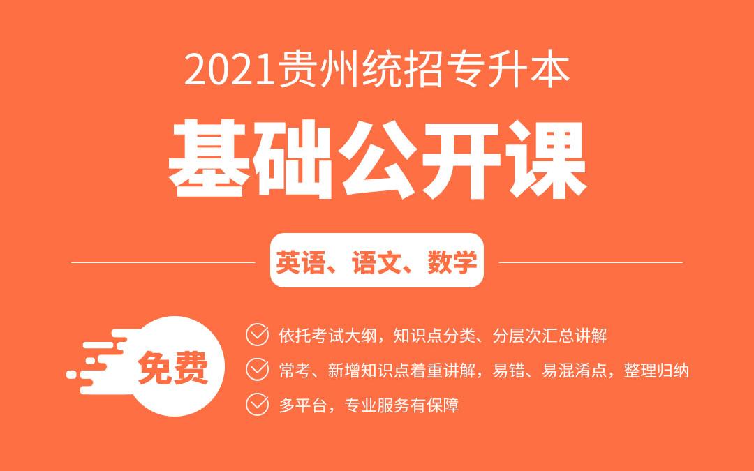 2021贵州专升本基础公开课