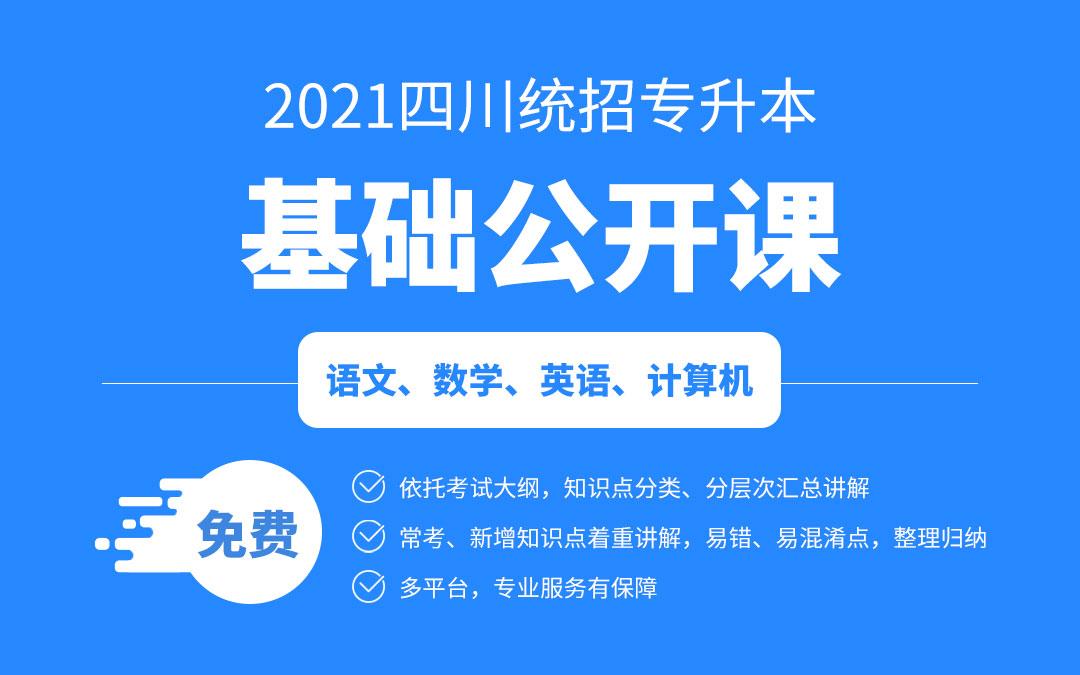 2021四川专升本基础公开课