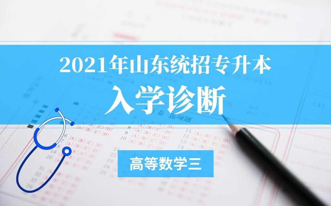 2021山东专升本入学诊断(高等数学三)