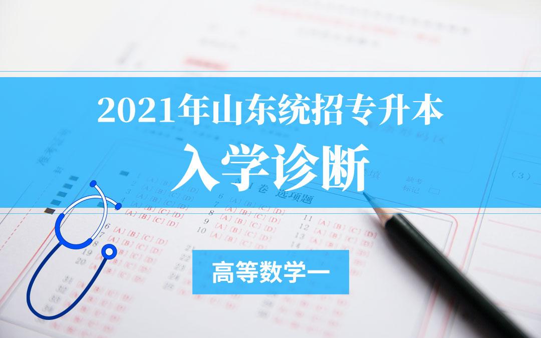 2021山东专升本入学诊断(高等数学一)