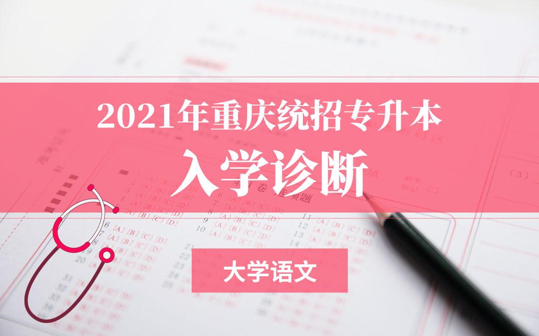 2021重庆专升本入学诊断(大学语文)