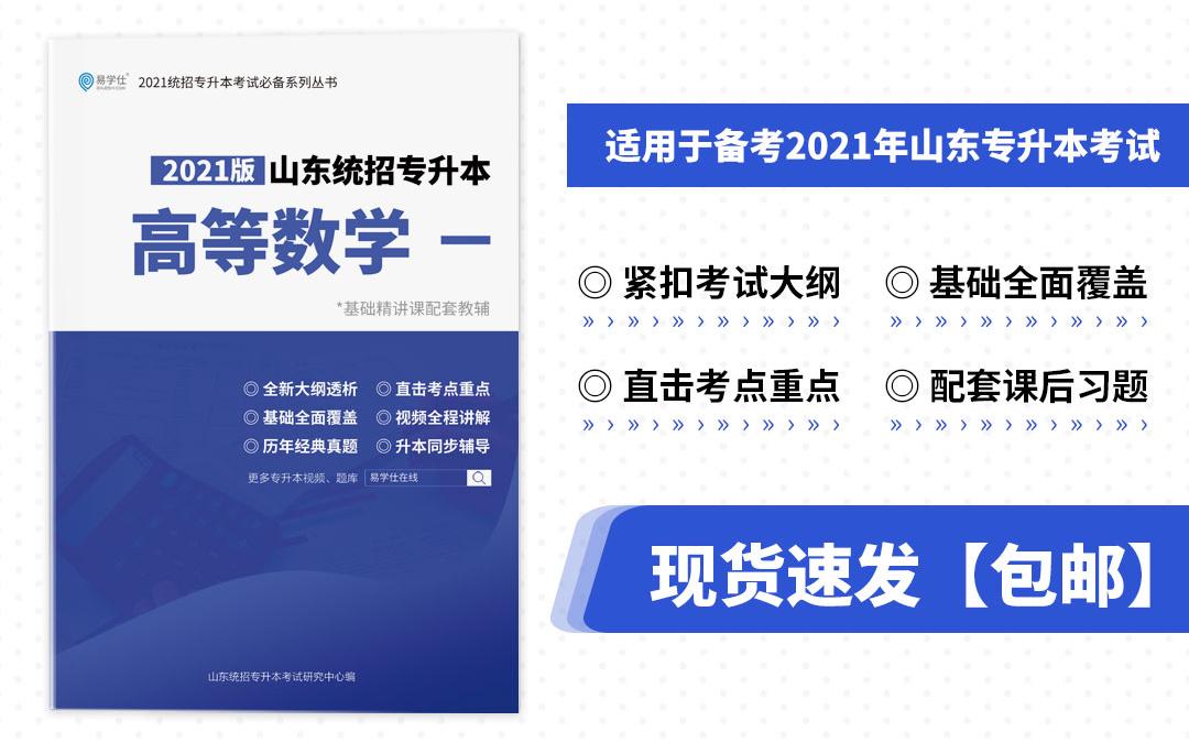 2021山东专升本《高等数学》(一)基础讲义资料