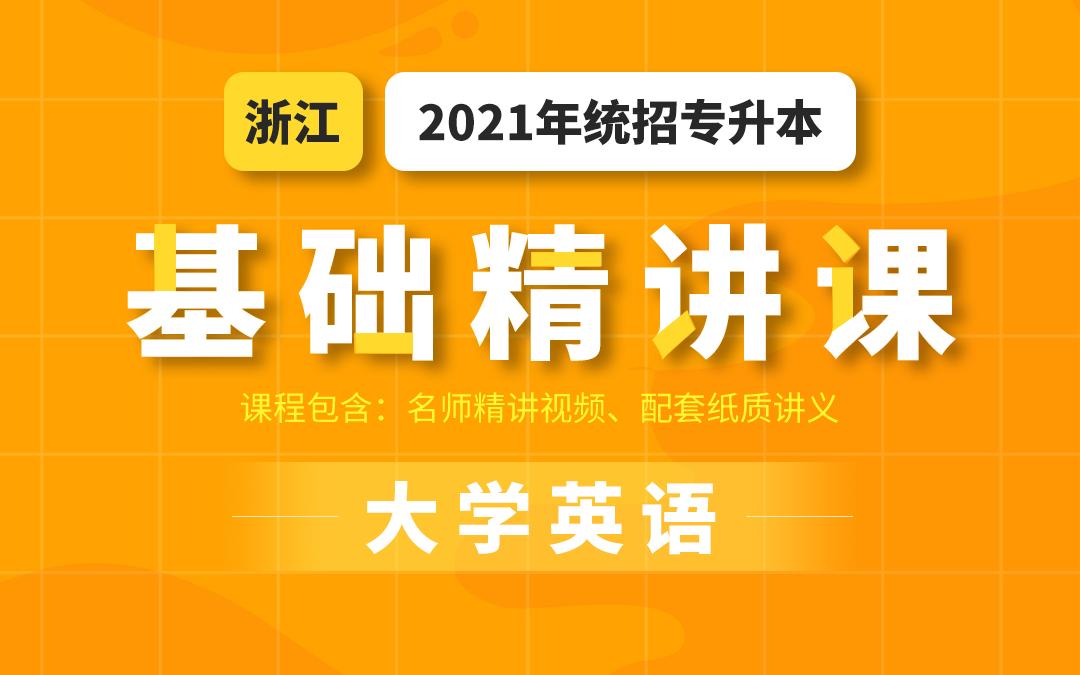 2021好老师浙江专升本基础精讲课(大学英语)