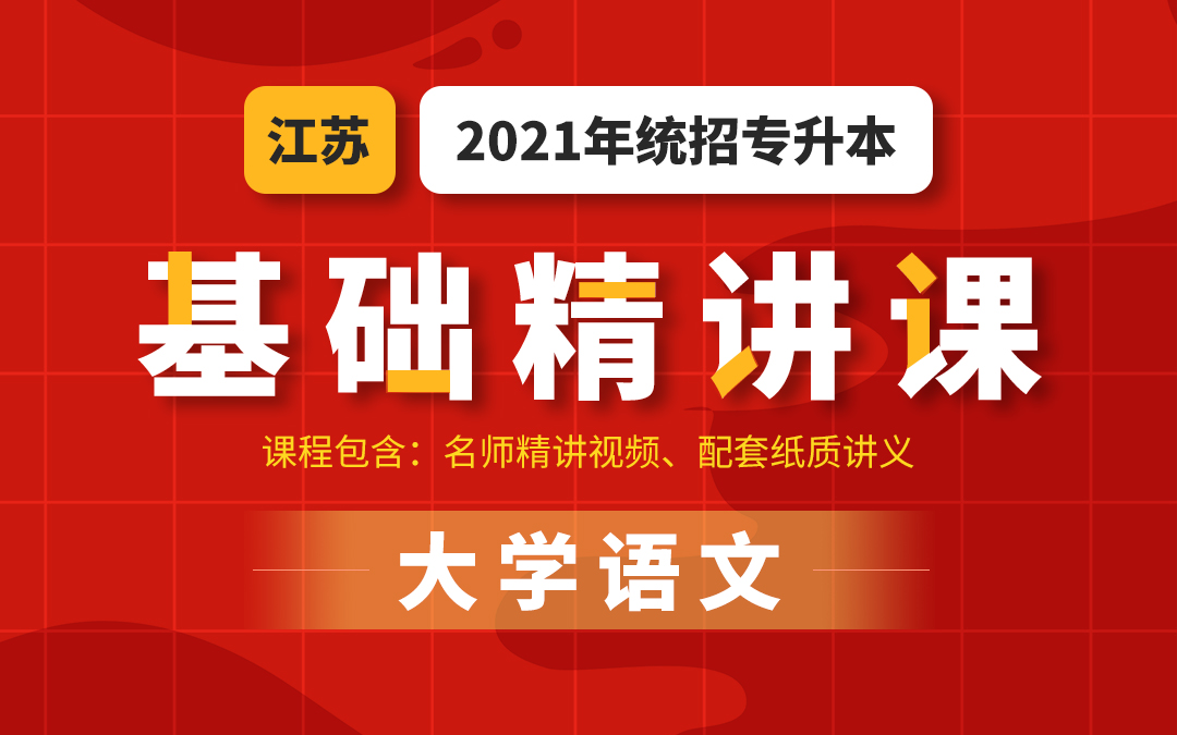 2021好老师江苏专转本基础精讲课(大学语文)
