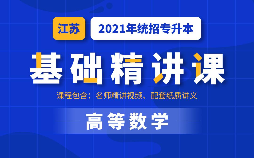 2021好老师江苏专转本基础精讲课(高等数学)