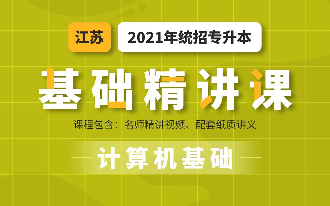 2021好老师江苏专转本基础精讲课(计算机)