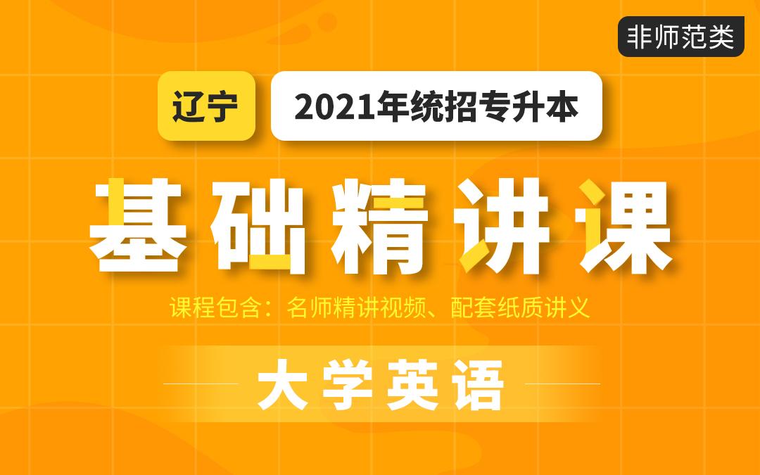 2021辽宁专升本基础精讲公共课(大学英语)