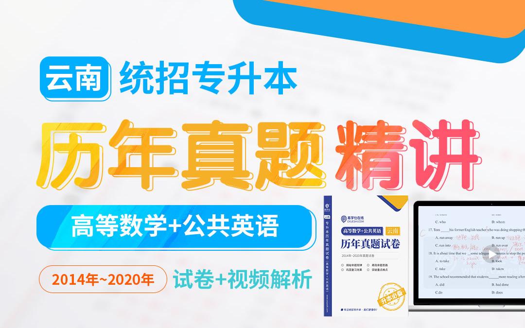 云南专升本真题试卷加视频2014~2020(高等数学+公共英语)【现货速发】【纸质试卷】