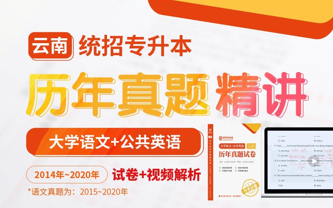 云南专升本真题试卷加视频2014~2020(大学语文+公共英语)【现货速发】