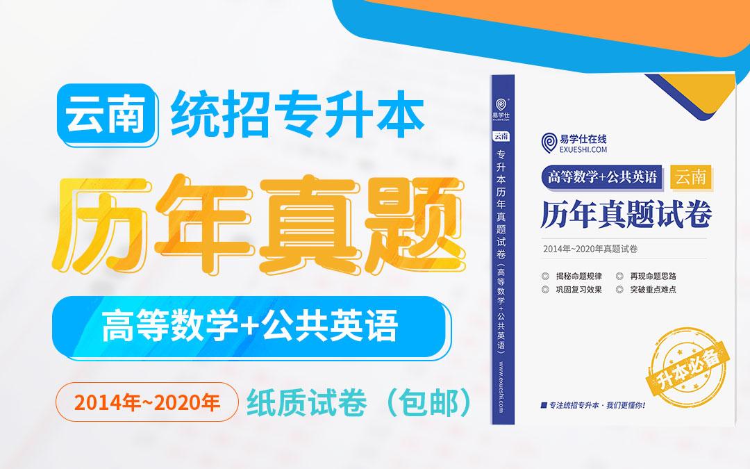 云南专升本真题试卷2014~2020(高等数学+公共英语)【现货速发】