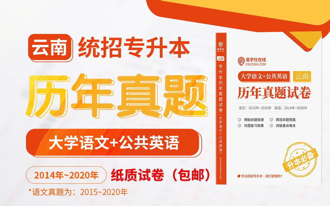 云南专升本真题试卷2014~2020(大学语文+公共英语)【现货速发】