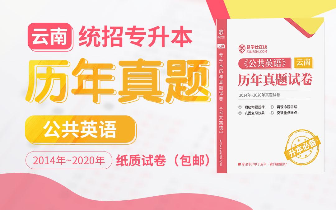 云南专升本真题试卷2014~2020(公共英语)【现货速发】