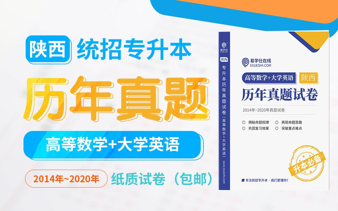 陕西专升本真题试卷2014~2020(理科)【现货速发】