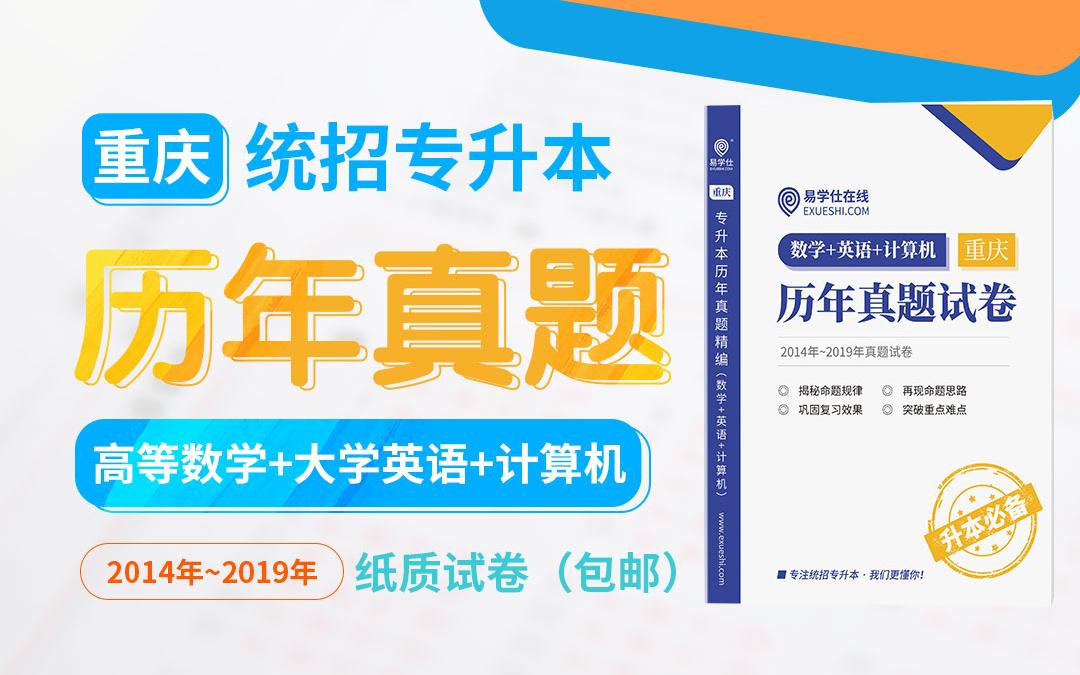 重庆专升本真题试卷2014~2019(理科)【现货速发】