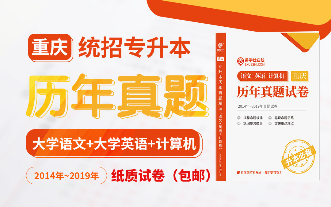 重庆专升本真题试卷2014~2019(文科)【现货速发】