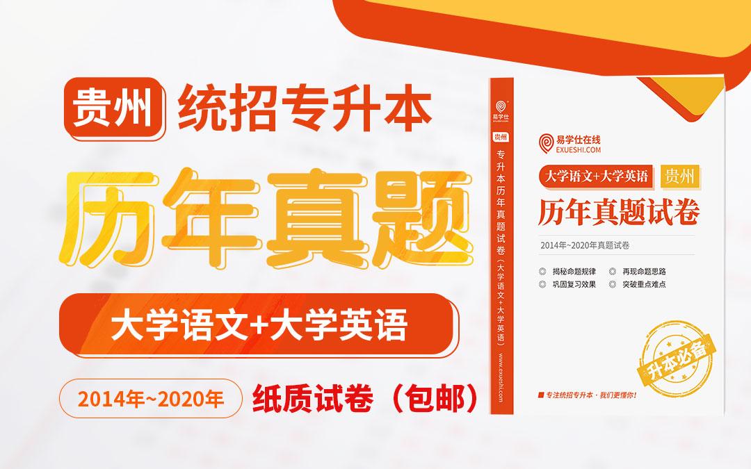 贵州专升本真题试卷2014~2020(文科)【现货速发】