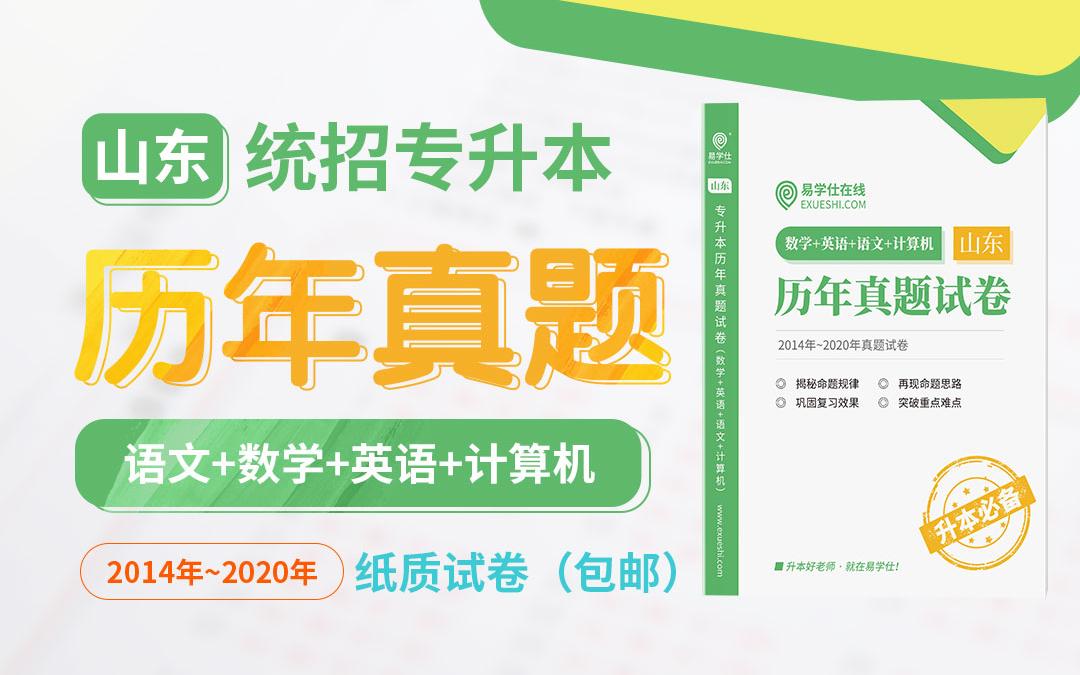 山东专升本真题试卷2014~2020(全科)【现货速发】