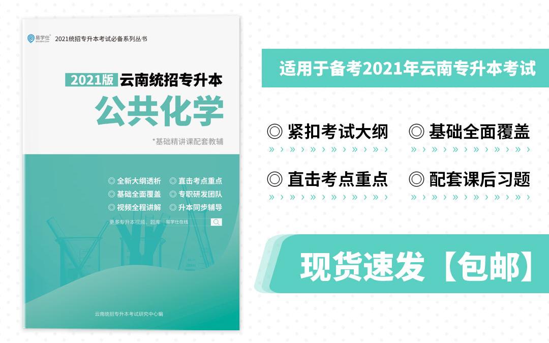 【买书送视频课】2021云南专升本《公共化学》基础讲义资料