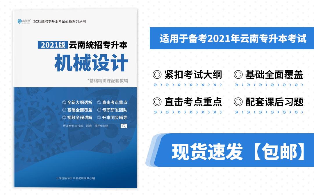 【买书送视频课】2021云南专升本《机械设计》基础讲义资料