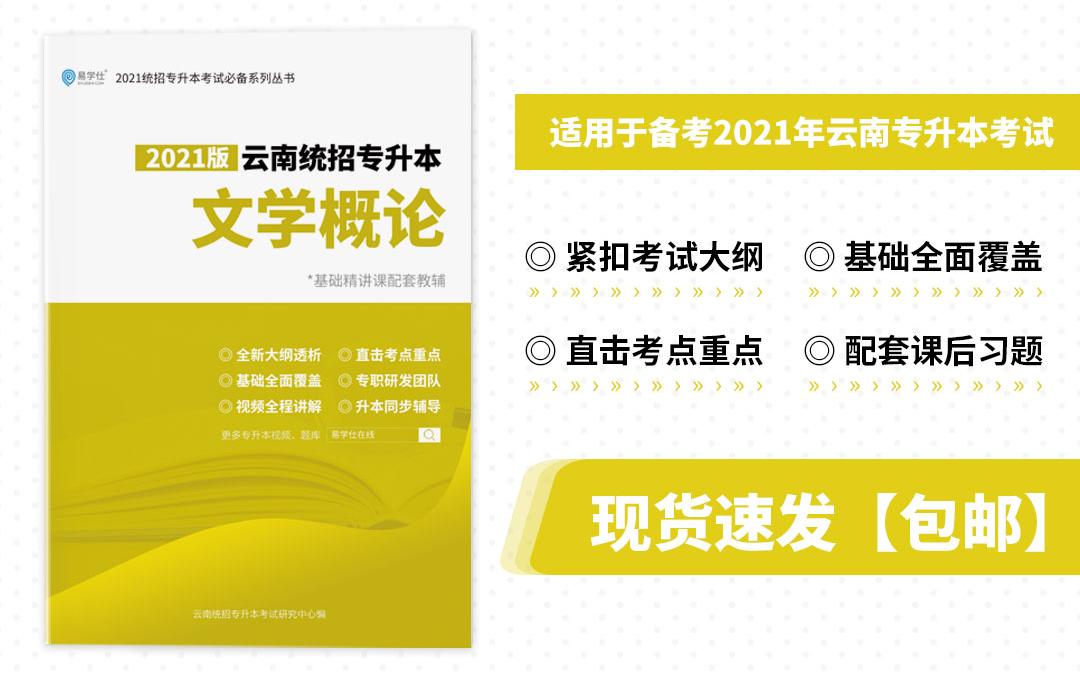 【买书送视频课】2021云南专升本《文学概论》基础讲义资料