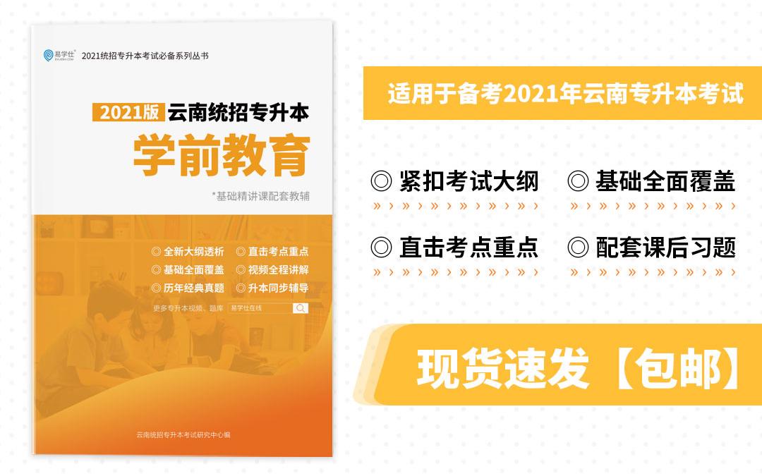 【买书送视频课】2021云南专升本《学前教育》基础讲义资料