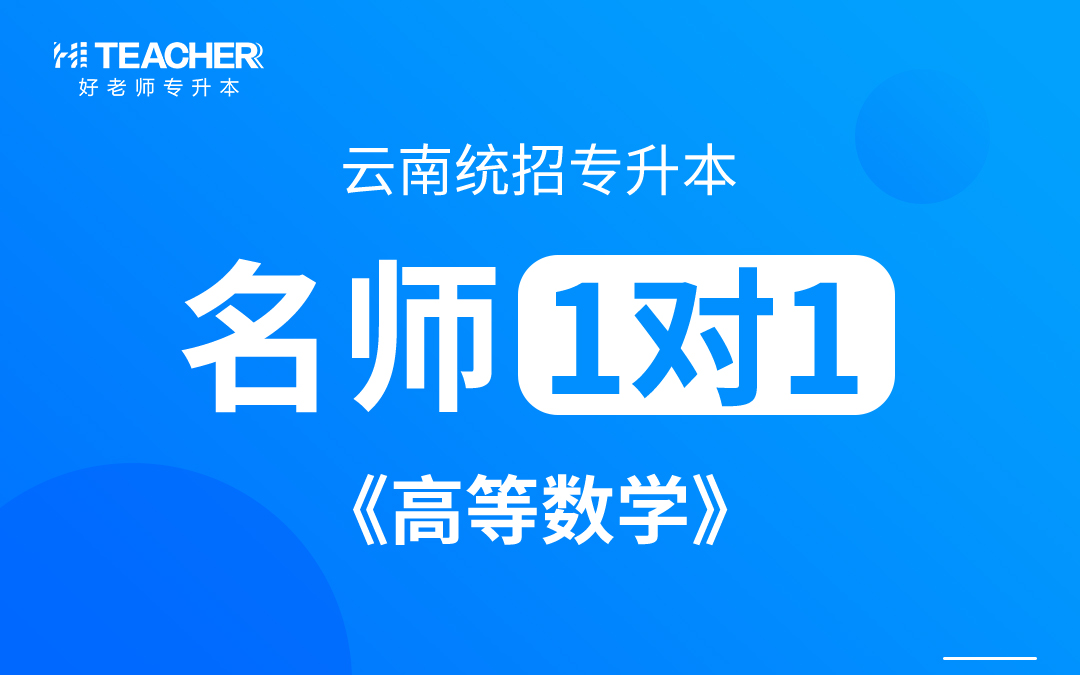 赵紫豪老师-高等数学-云南好老师教育
