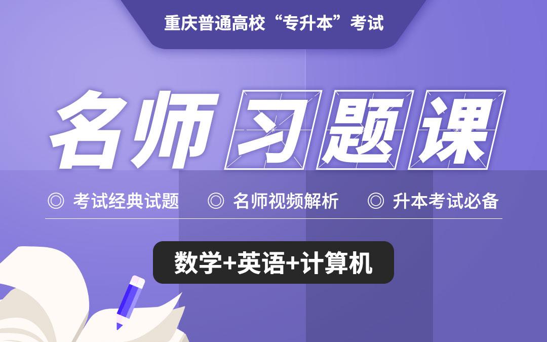 2021重庆专升本名师习题课(理科)一本好题【现货速发】