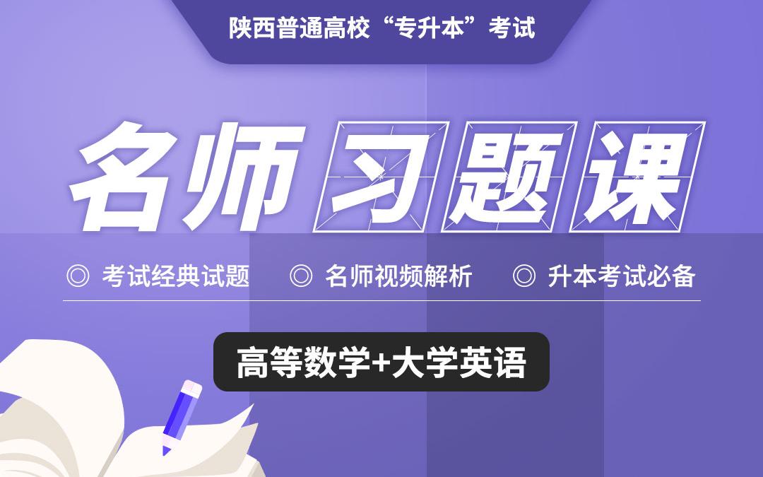 2021陕西专升本名师习题课(数学+英语)必做题