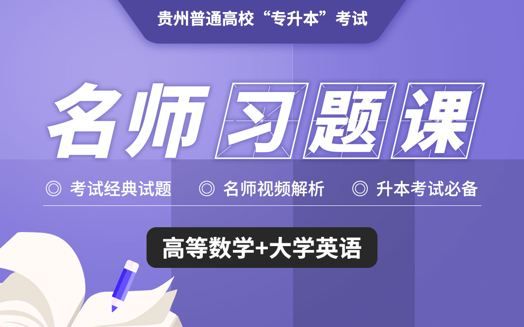 2021贵州专升本名师习题课(数学+英语)必做题【现货速发】