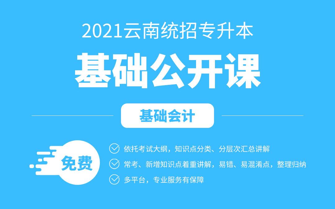 2021云南专升本基础公开课(基础会计)